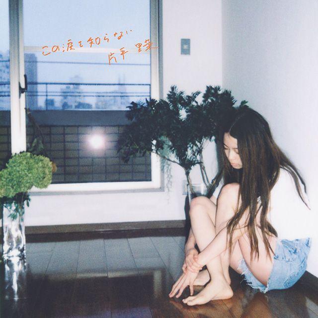 片平里菜 6th single「この涙を知らない」/ 2nd album「最高の仕打ち」SPECIAL SITE