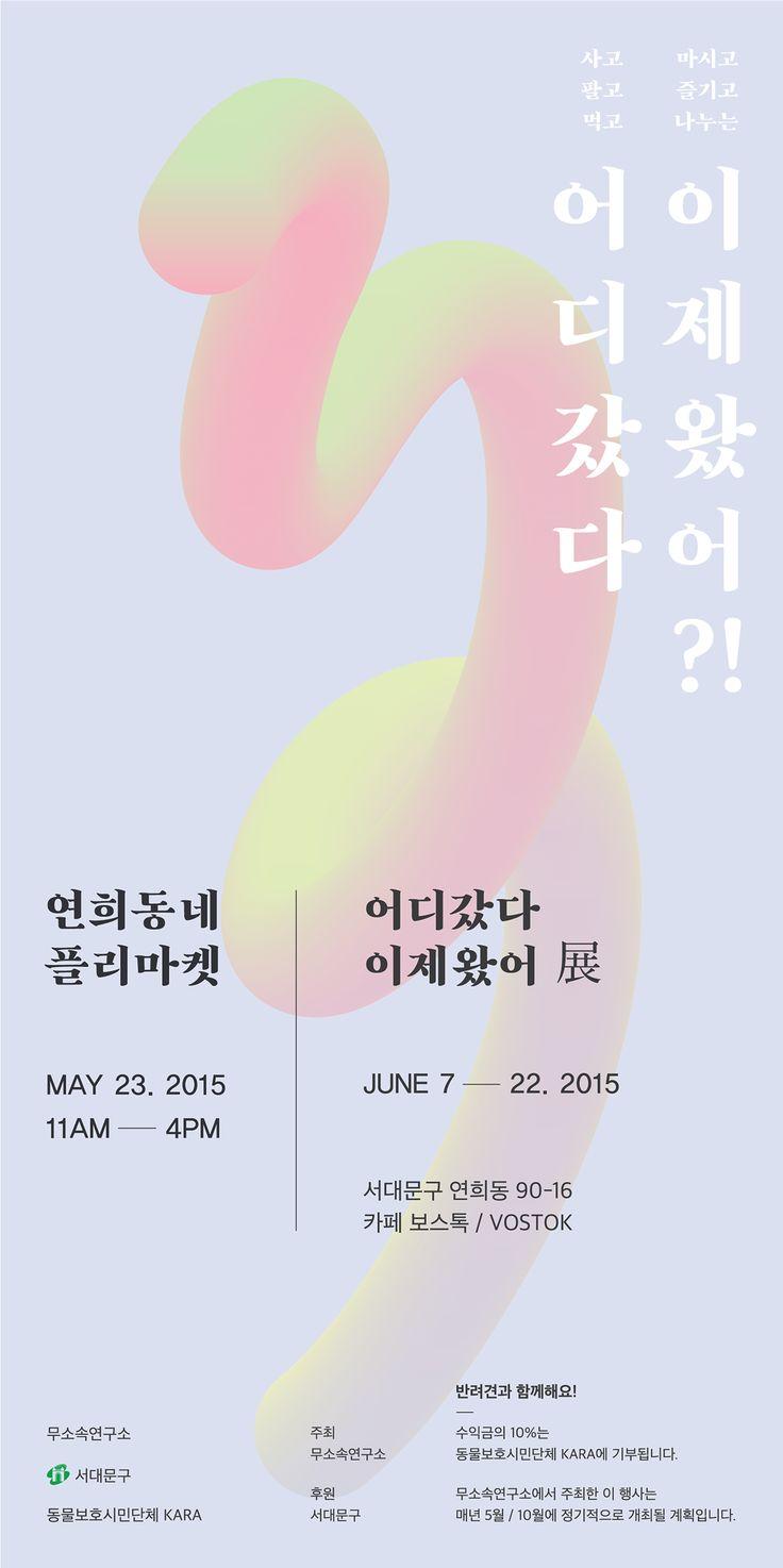 https://www.behance.net/gallery/26686661/-Flea-market-poster