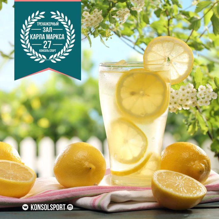 ЗАЧЕМ ПИТЬ ВОДУ С ЛИМОНОМ → [club54537808|@konsolsport]   На заметку! 📌 делитесь полезным друг с другом   - Теплая вода с лимоном помогает пищеварению, ее атомарный состава похож на слюну и соляную кислоту желудочного сока.  - Печень вырабатывает больше ферментов из воды с лимоном / лаймом, чем из любой другой пищи  - Лимонная вода выступает против инфекции дыхательных путей.  - Теплая вода с лимоном помогает естественному опорожнению кишечника.  - Лимон является мощным антиоксидантом…