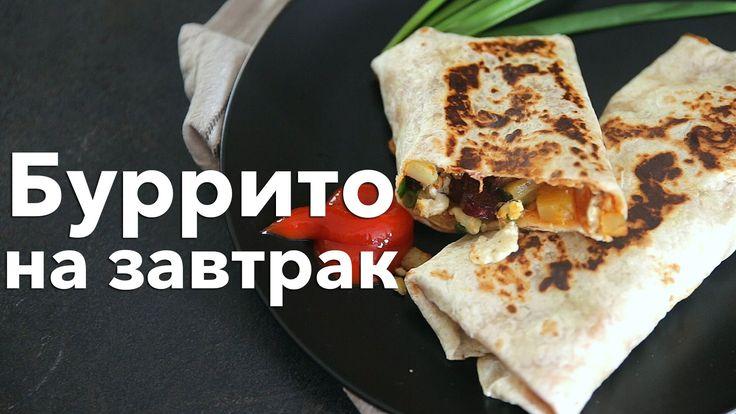 Буррито на завтрак [Рецепты Bon Appetit] Буррито — это вкусно! Буррито на завтрак — это еще и отличное начало дня! Приготовьте такой завтрак по нашему рецепту, начните свой день вкусно!  #burrito#recipe#tasty