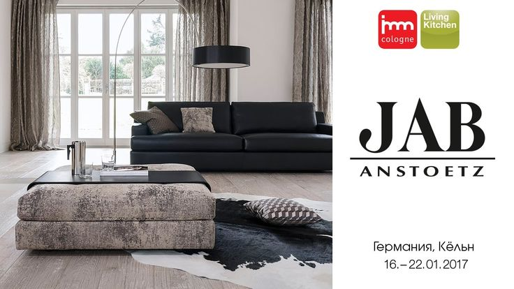Текстиль бренда JAB ANSTOETZ на выставке IMM cologne 2017 #jab, #textile, #fabric