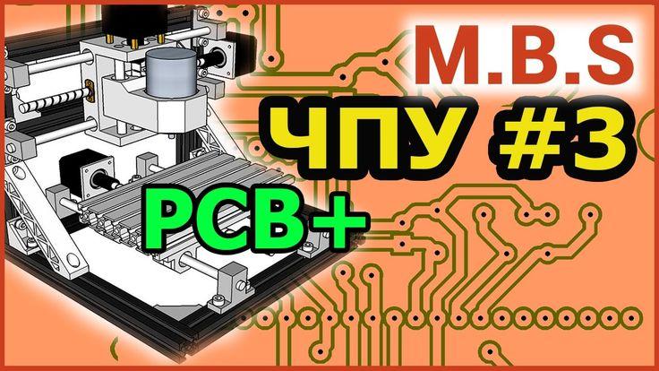Печатная ПЛАТА на ЧПУ #1 CNC 1610 CNC СТАНОК из китая