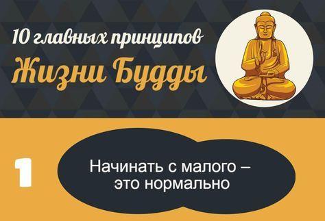 Принципы и инструкция к счастливой жизни от Будды. 10 основным правил. Будда показал всем, что счастливым важно стать как можно раньше еще при жизни. #будда