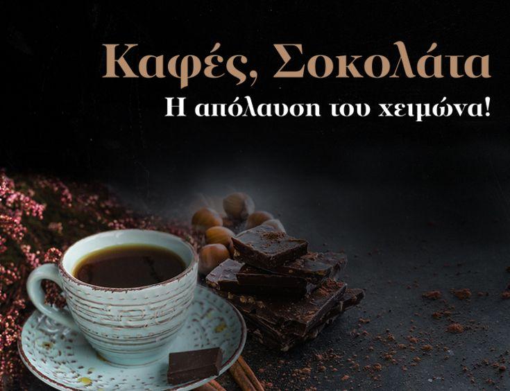 Οι μεγάλες αγάπες του χειμώνα είναι δύο: Καφές και Σοκολάτα! Βρες στα καταστήματά μας τα αγαπημένα σου προϊόντα σε μεγάλες προσφορές, έως 08/11!
