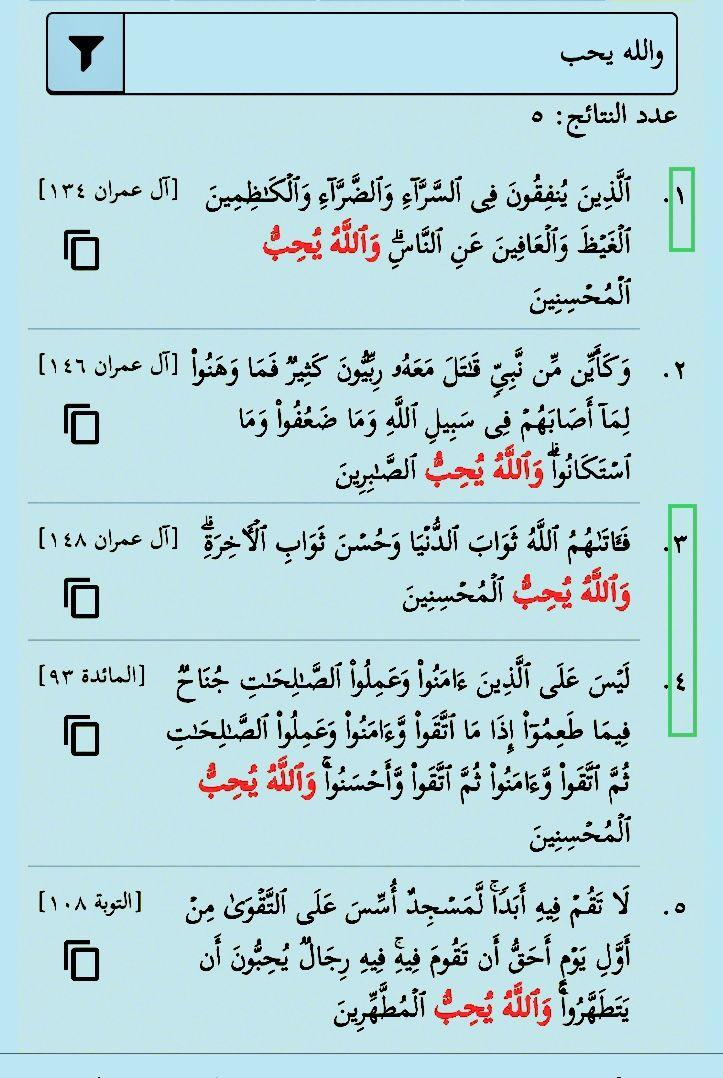 والله يحب خمس مرات في القرآن ثلاث مرات والله يحب المحسنين وحيدة والله يحب الصابرين في آل عمران ١٤٦ ووحيدة والله يحب المط ه Allah Love Math Allah