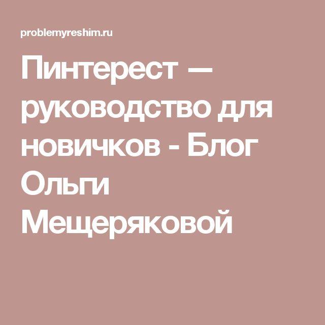 Пинтерест — руководство для новичков - Блог Ольги Мещеряковой