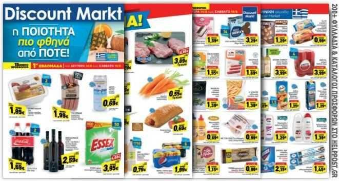 Discount Markt super market. Δείτε και ξεφυλλίστε το νέο φυλλάδιο «Η ποιότητα πιο φθηνά από ποτέ!», με προϊόντα και προσφορές. Ισχύει έως 26.08.2017 More: https://www.helppost.gr/prosfores/super-market-fylladia/discount-markt/