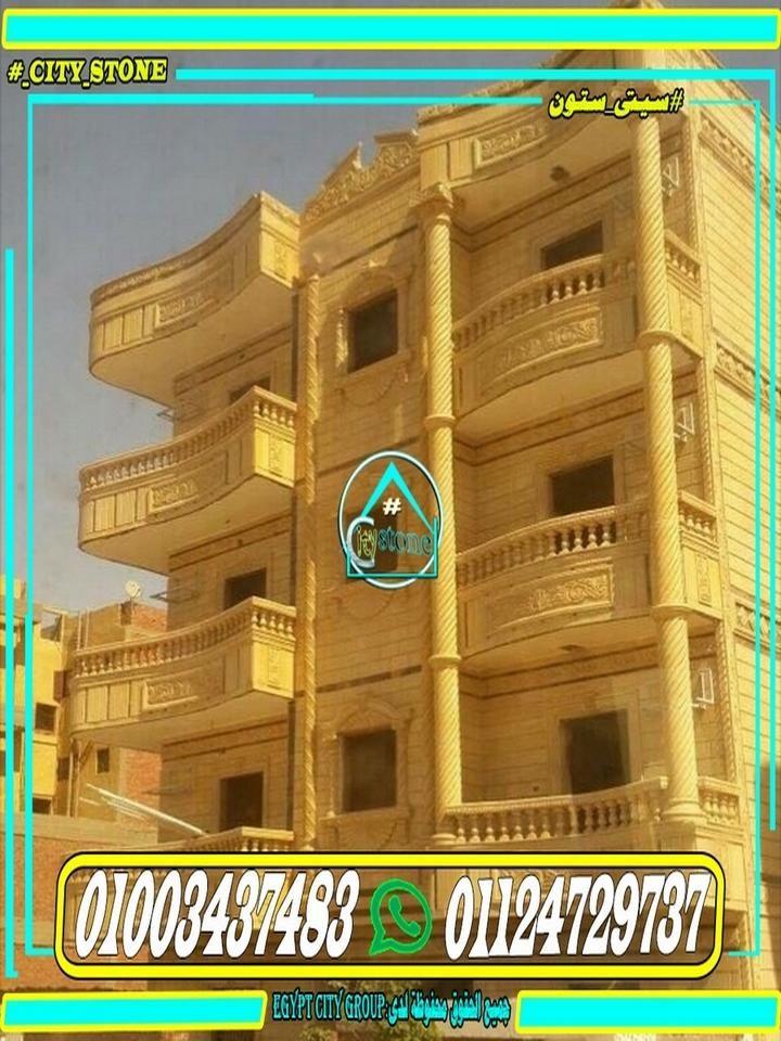 ديكور واجهات عمارات حجر هاشمى 2019 فى اكتوبر اسعار الحجر فى مصر Stone Facade Egypt Facade