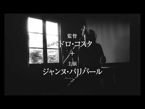 映画『何も変えてはならない』予告篇(HD)  Ne change rien  2009年/ポルトガル・フランス/103分/35mm/モノクロ/1:1.33/ステレオ    ペドロ・コスタとジャンヌ・バリバール  ふたつの魂が響き合う奇跡のコラボレーション  鮮烈な日本公開となった『ヴァンダの部屋』、  驚きと感動をもって迎えられた『コロッサル・ユース』から2年。  ポルトガルの俊英が、友情と敬愛をもってフランス人女優ジャンヌ・バリバールの歌手活動を記録した、これまでにない至高の音楽ドキュメンタリーが誕生。  2009年のカンヌ国際映画祭を始め、世界各地の映画祭で好評を博した本作は、ペドロ・コスタ監督とジャンヌ・バリバールが紡ぐ密やかな愛の唄である。