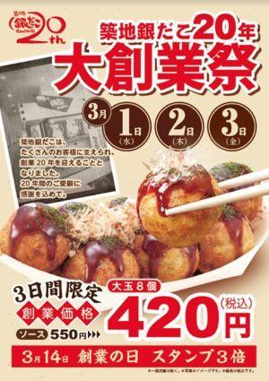 ASCII.jp:築地銀だこ創業祭! たこ焼安いぞ~!! 3日間限定