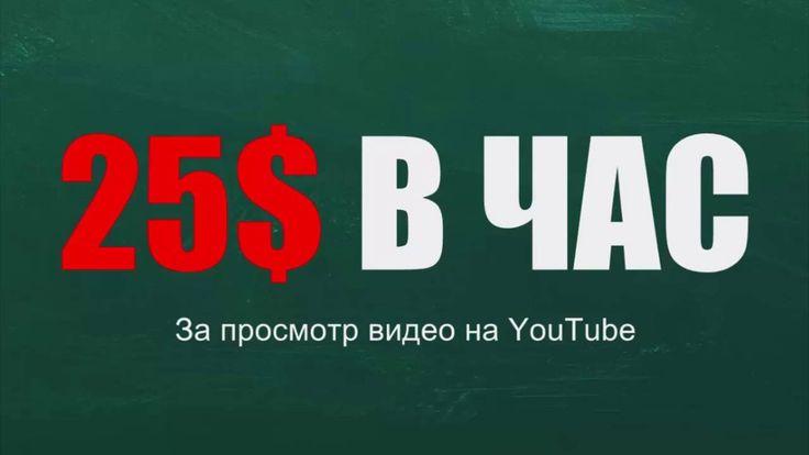 Шок! Бомба! THW Global  заработай 25$ в час за просмотры видео на YouTube!