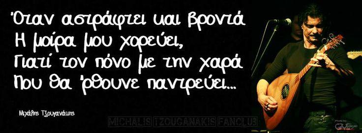 Μιχαλης Τζουγανάκης