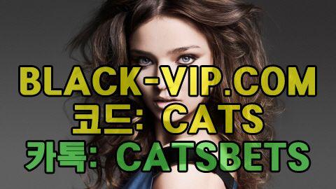 야구토토랭킹# BLACK-VIP.COM 코드 : CATS 야구토토결과 야구토토랭킹# BLACK-VIP.COM 코드 : CATS 야구토토결과 야구토토랭킹# BLACK-VIP.COM 코드 : CATS 야구토토결과 야구토토랭킹# BLACK-VIP.COM 코드 : CATS 야구토토결과 야구토토랭킹# BLACK-VIP.COM 코드 : CATS 야구토토결과 야구토토랭킹# BLACK-VIP.COM 코드 : CATS 야구토토결과