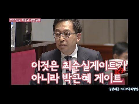 [소름] 사이비 교주 최태민(최순실父) 박근혜의 비밀 관계 폭로 -주진우- - YouTube