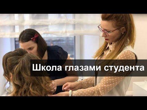 Школа Анны Комаровой глазами студента.