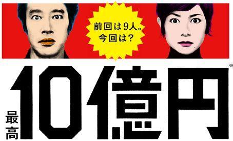 10億円BIG - Google 検索