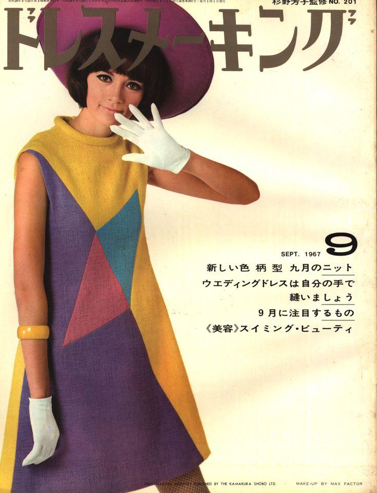 「ドレスメーキング1967年9月号 201」