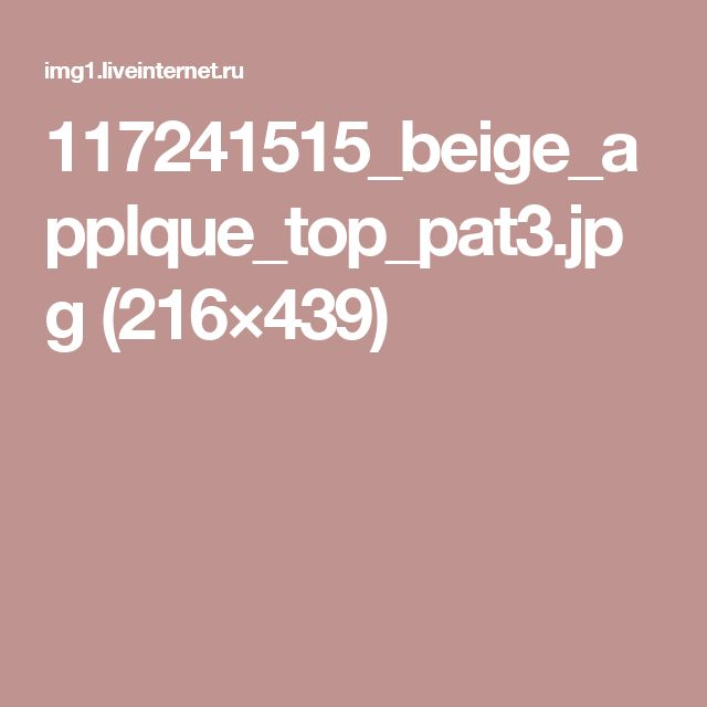 117241515_beige_applque_top_pat3.jpg (216×439)