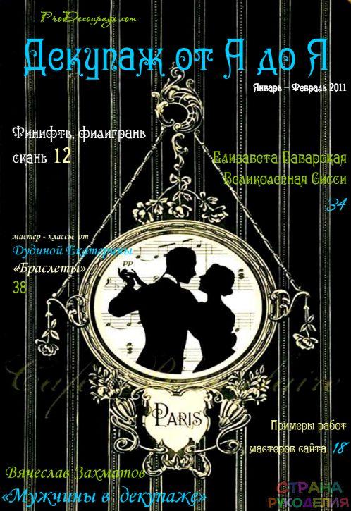 Декупаж от А до Я 2012'04 - Декупаж, рисунок и др. - Журналы по рукоделию…