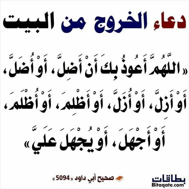 دعاء الخروج من المنزل Islamic Phrases Islam Facts Islamic Quotes