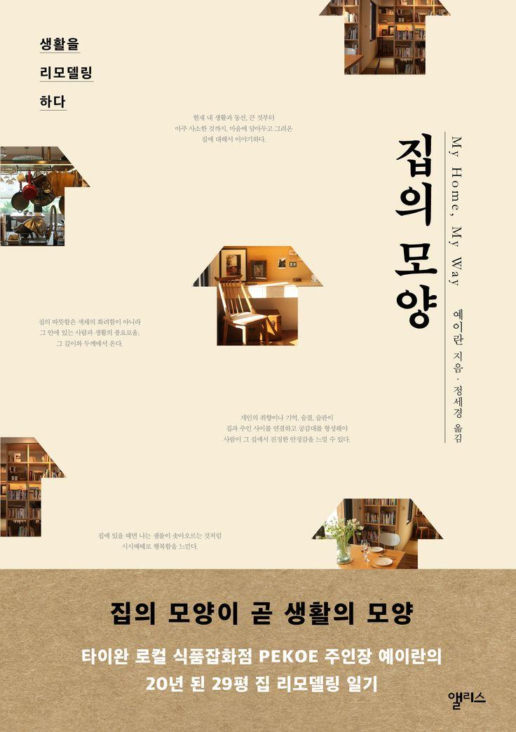 집의 모양-예이란 #북디자인 #bookdesign #bookcover #bookcoverdesign