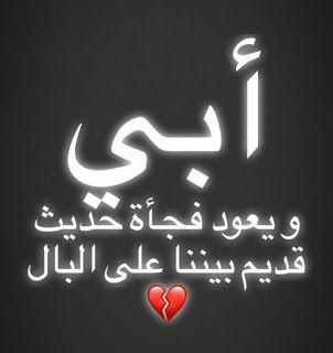 أبي ويعود فجأة حديث قديم بيننا على البال Neon Signs Arabic Calligraphy Image