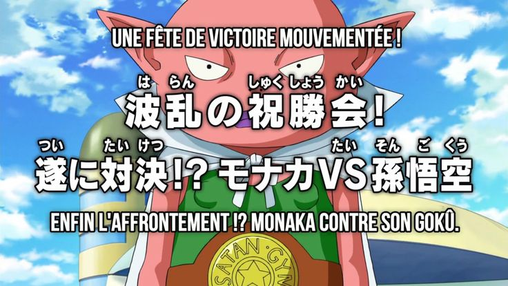 Dragon Ball Super 42 Vostfr Enfin l'affrontement Goku vs Monaka - http://www.newstube.fr/dragon-ball-super-42-vostfr-enfin-laffrontement-goku-vs-monaka/ #DragonBallSuper, #DragonBallSuper42, #DragonBallSuper42Vostfr