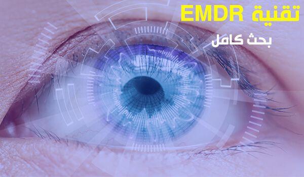 تقنية Emdr بحث جاهز مع قائمة المراجع Pdf Emdr
