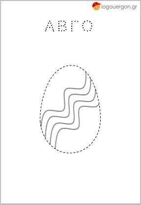 """Σχεδιάζω το αβγό και γράφω τη λέξη Με τη δραστηριότητα αυτή το παιδί καλείται , να γράψει τη λέξη αβγό η οποία είναι σχεδιασμένη με γραμματοσειρά κατεύθυνσης και με κεφαλαία γράμματα και έπειτα να σχεδιάσει το σχήμα του αβγού , ενισχύοντας έτσι την δεξιότητα """"πιασίματος"""" του μολυβιού και της γραφής ."""