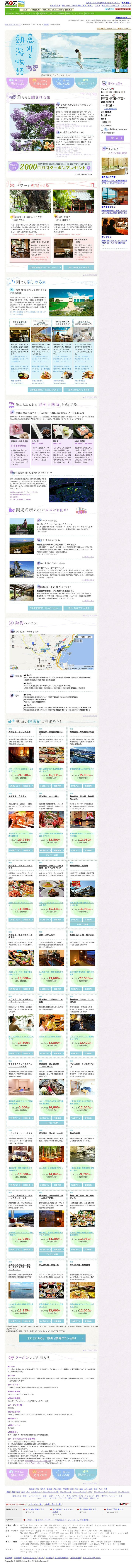 2014/5/21【D/C】意外と熱海 シティプロモーション
