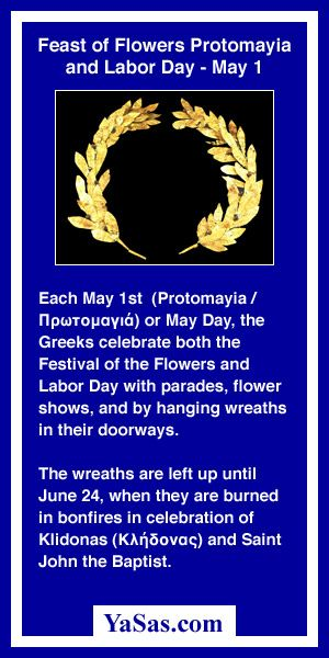 #YaSascom Read more about Festival of the Flowers Protomayia and Labor Day at http://yasas.com/calendar/holidays/?flower-festival-labor-day