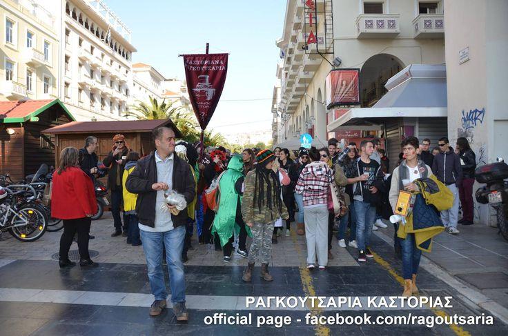 Τα Ραγκουτσάρια στη Θεσσαλονίκη 2015