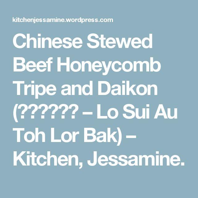 Chinese Stewed Beef Honeycomb Tripe and Daikon (滷水牛肚蘿蔔 – Lo Sui Au Toh Lor Bak) – Kitchen, Jessamine.