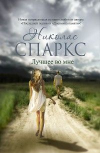 Онлайн книга - Лучшее во мне | Автор книги - Николас Спаркс читать онлайн книги бесплатно