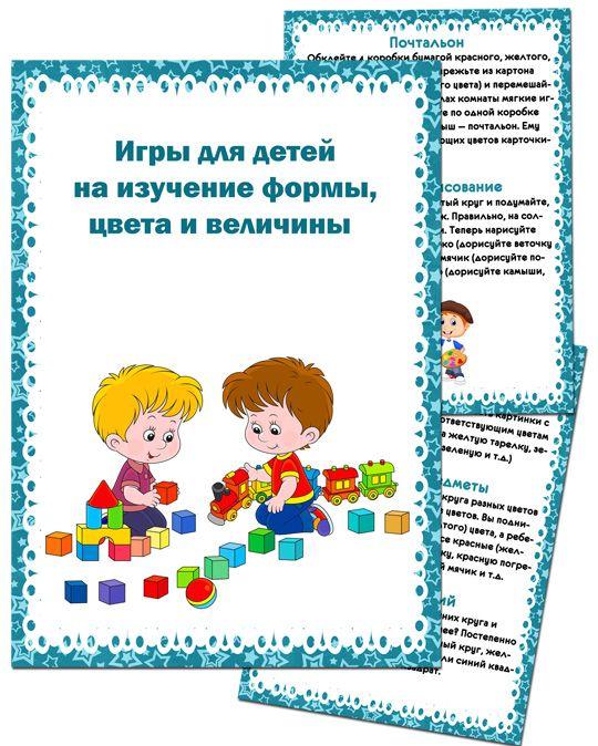 Играем до школы: Папка передвижка Игры для детей на изучение формы,...
