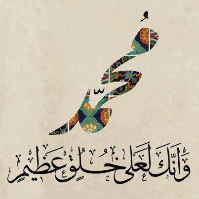 و إنك لعلى خلق عظيم....Profit Mohammad