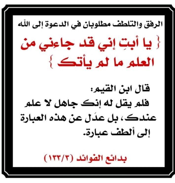 Pin By الدعوة السلفية On اقوال التابعين من السلف الصالح Math Arabic Calligraphy Calligraphy