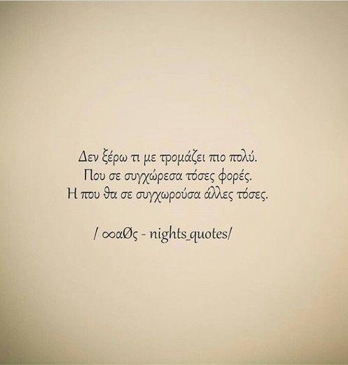 Θα σε συγχωρούσα άλλες τόσες όμως δεν το έκανα γιατί αυτό με τρόμαξε περισσότερο. Γιατί ήξερα ότι θα με πλήγωνες ξανά και μωρό μου δεν αντέχω άλλο πόνο.  | love, quotes and sad