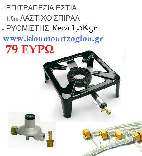 Κιουμουρτζόγλου Υγραέριο - Προπάνιο - Εγκαταστάσεις - Εξοπλισμοί - Σέρρες