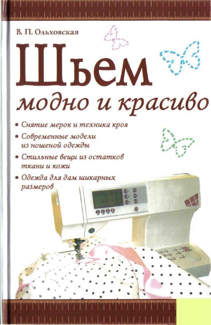 Досуг в п ольховская шьем модно и красиво [2007]