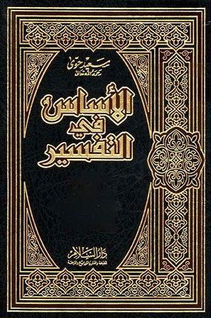 سيد حسين العفاني المكتبة الوقفية
