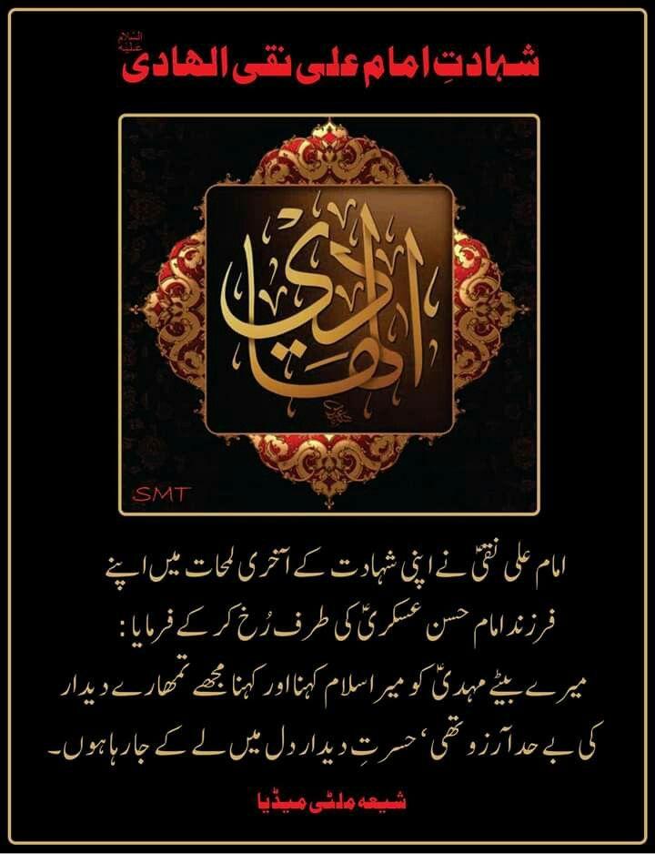 Pin by Shia Multimedia Team - SMT on Imam Naqi (Hadi) Imam