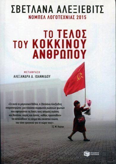 Σε αυτό το μυθιστόρημα – χρονικό, η Σβετλάνα Αλεξίεβιτς απεικονίζει μέσα από μαρτυρίες  δεκάδων ανθρώπων τη μετάβαση από την «αυτοκρατορία» της ΕΣΣΔ στη σημερινή καπιταλιστική Ρωσία.