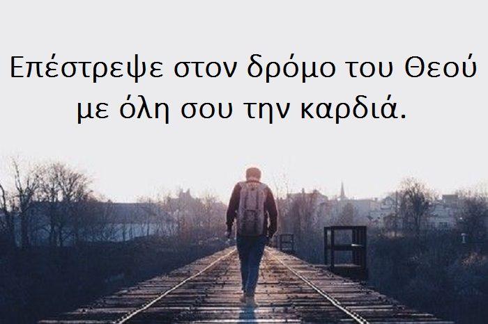 #Εδέμ Επέστρεψε στον δρόμο του Θεού με όλη σου την καρδιά.