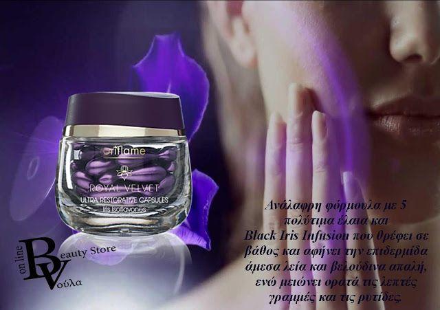 Oriflame Online Beauty Store Voula: 28 - 30 Ιουλίου Κάψουλες Σύσφιξης