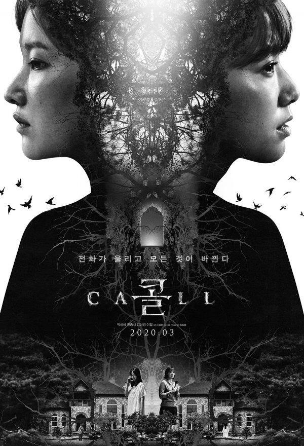 Call 2020 Korean Thriller Park Shin Hye Call Netflix Thriller Movie