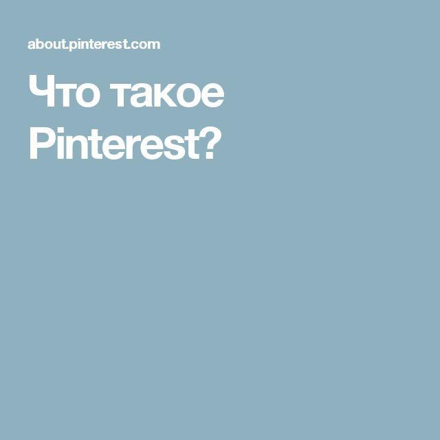Что такое Pinterest?
