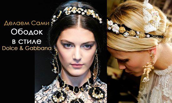 Как Сделать Ободок Своими Руками в Стиле Dolce & Gabbana.. Обсуждение на LiveInternet - Российский Сервис Онлайн-Дневников