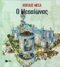 Ο Μεσαίωνας