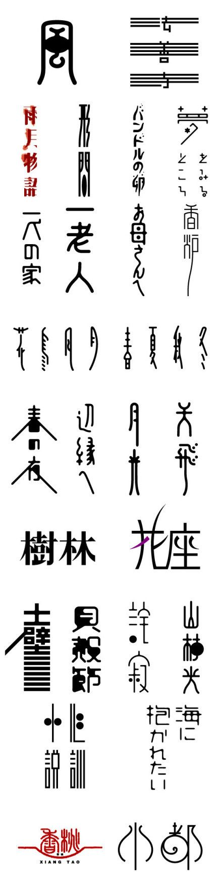 Japanese typography  -------- #japan #japanese #calligraphy